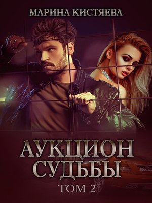 cover image of Аукцион судьбы. Книга 2
