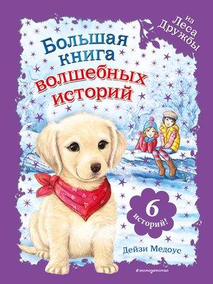 cover image of Большая книга волшебных историй из Леса Дружбы