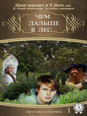 cover image of Чем дальше в лес...