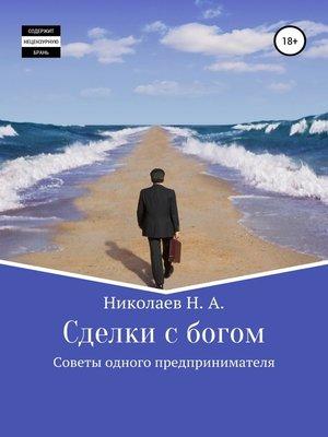 cover image of Сделки с богом