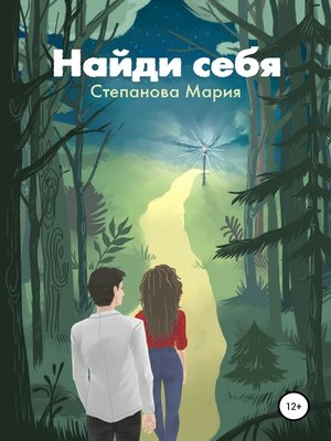 cover image of Найди себя