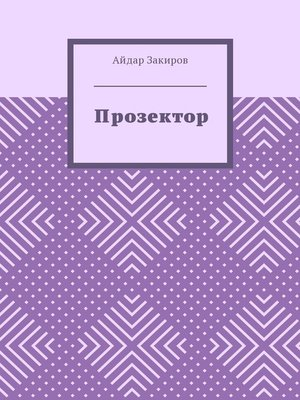 cover image of Прозектор