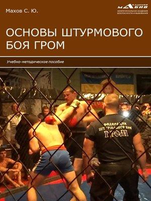 cover image of Основы штурмового боя ГРОМ