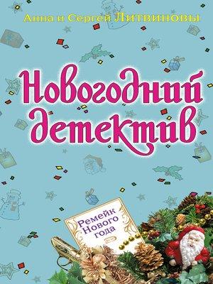 cover image of Ремейк Нового года (сборник)