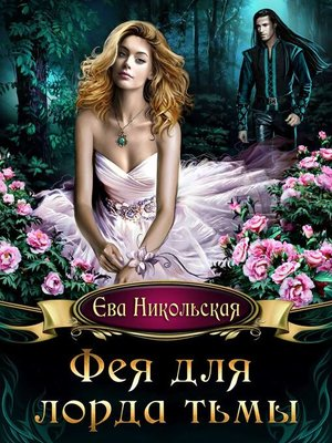 cover image of Фея для лорда тьмы