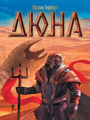 cover image of Дюна