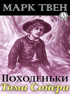 cover image of Походеньки Тома Сойєра