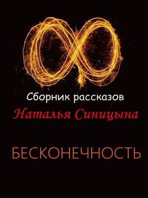 cover image of ∞ Сборник рассказов. Бесконечность