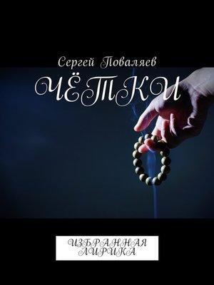 cover image of Чётки. Избранная лирика
