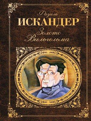 cover image of Золото Вильгельма (сборник)