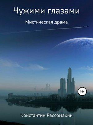 cover image of Чужими глазами