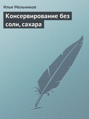 cover image of Консервирование без соли, сахара