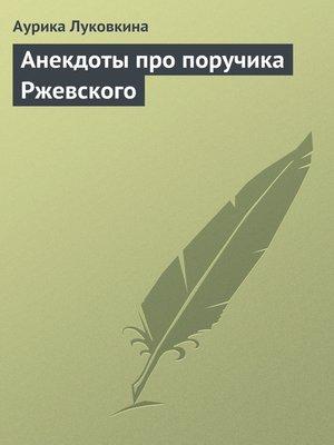 cover image of Анекдоты про поручика Ржевского