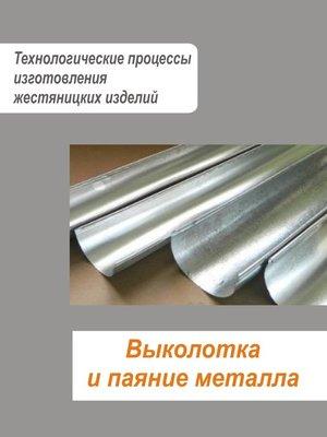 cover image of Жестяницкие работы. Выколотка и паяние металла