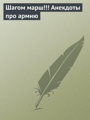 cover image of Шагом марш!!! Анекдоты про армию