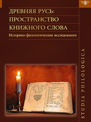 cover image of Древняя Русь. Пространство книжного слова. Историко-филологические исследования
