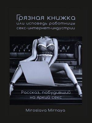 эротика книги онлайн бесплатно