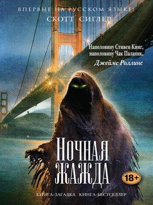 cover image of Ночная жажда
