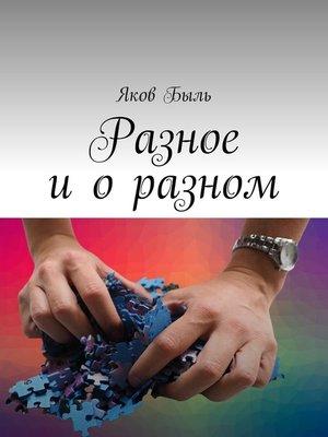 cover image of Разное иоразном