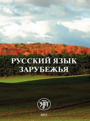 cover image of Русский язык зарубежья