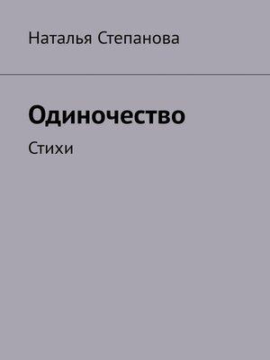 cover image of Одиночество. Стихи