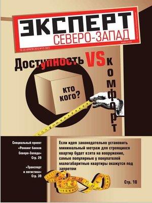 cover image of Эксперт Северо-Запад 15-2012
