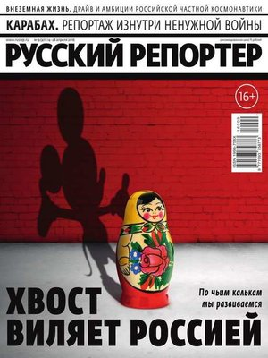 cover image of Русский репортер 09-2016