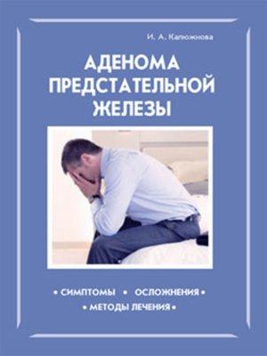 cover image of Аденома предстательной железы