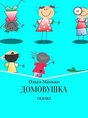 cover image of Домовушка