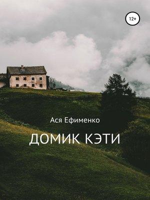 cover image of Домик Кэти