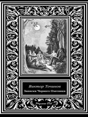 cover image of Записки Черного охотника