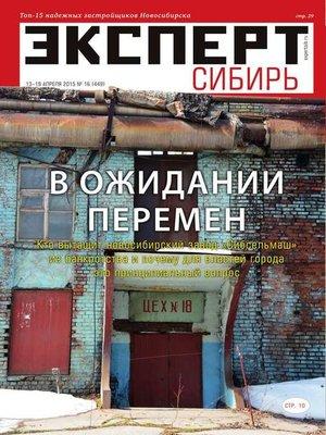 cover image of Эксперт Сибирь 16-2015