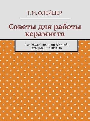 cover image of Советы для работы керамиста. Руководство для врачей, зубных техников