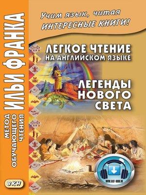 cover image of Легкое чтение на английском языке. Легенды Нового Света / North American Indian Legends