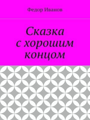cover image of Сказка с хорошим концом