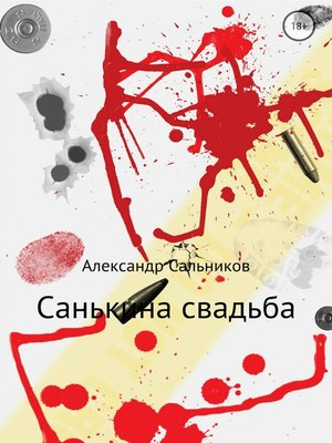 cover image of Санькина свадьба. Поэма