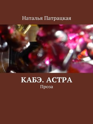 cover image of Кабэ. Астра. Проза