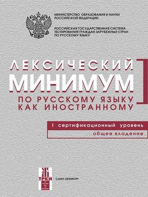 cover image of Лексический минимум по русскому языку как иностранному. I сертификационный уровень. Общее владение