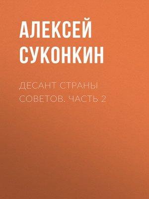 cover image of Десант страны советов. Часть 2