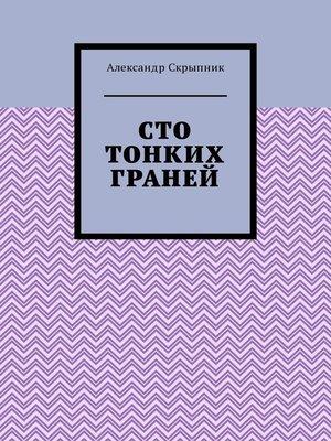 cover image of Сто тонких граней. Сборник стихотворений
