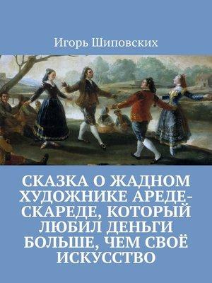 cover image of Сказка о жадном художнике Ареде-скареде, который любил деньги больше, чем своё искусство. Новелла-сказка