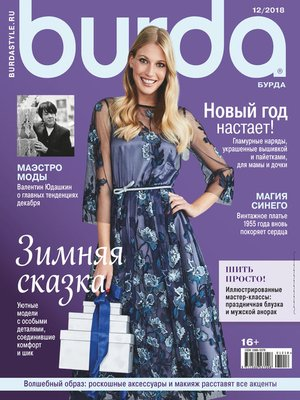 cover image of Burda №12/2018