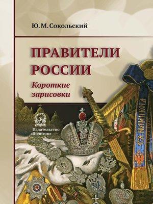 cover image of Правители России. Короткие зарисовки