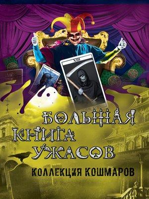 cover image of Большая книга ужасов. Коллекция кошмаров