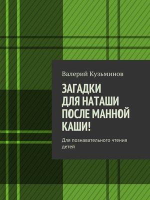 cover image of Загадки для Наташи после манной каши. Для познавательного чтения детей