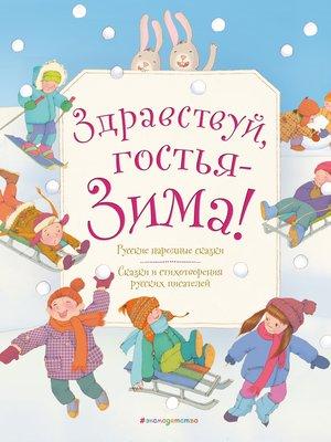 cover image of Здравствуй, гостья-Зима!