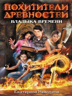 cover image of Владыка времени