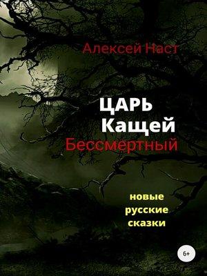 cover image of Царь Кащей Бессмертный