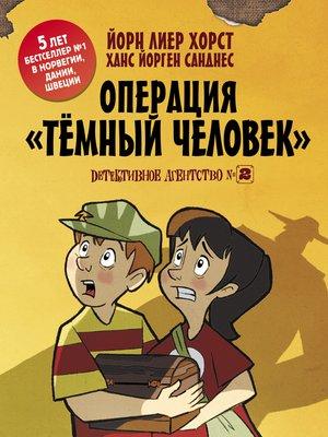 cover image of Детективное агентство №2. Операция «Темный человек»