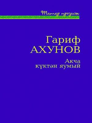 cover image of Акча күктән яумый (җыентык)